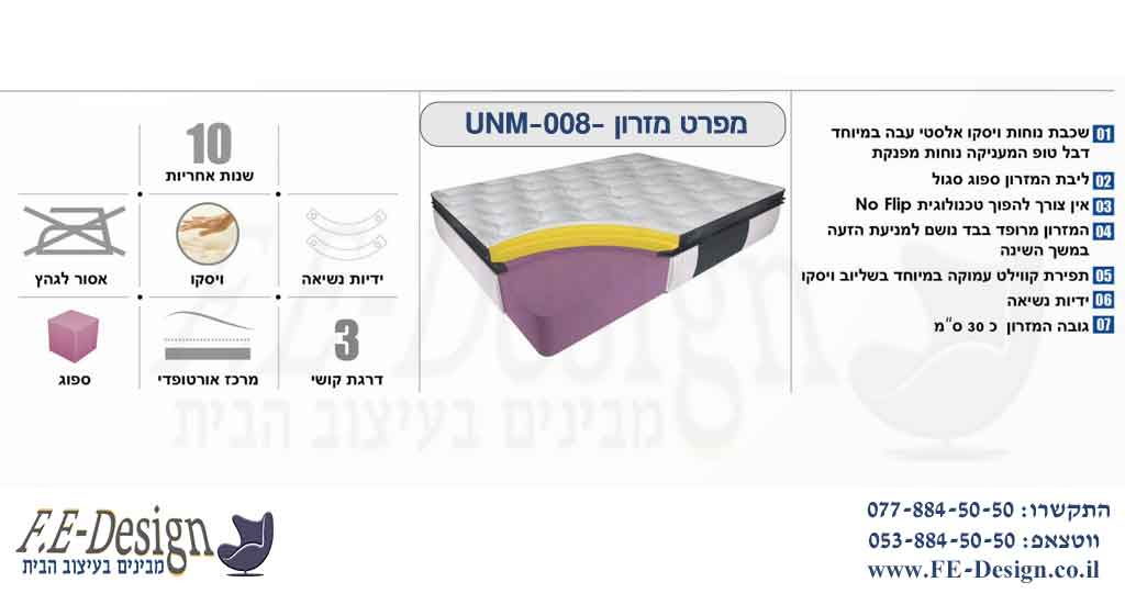 FE-Design-Mattresses-UNM-008-JINUS-OP3